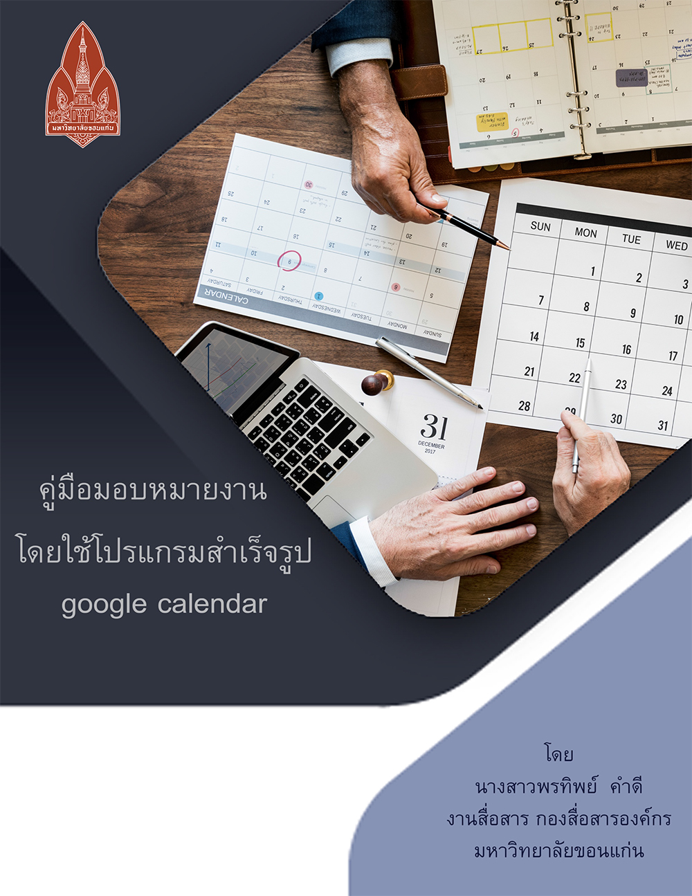 คู่มือมอบหมายงาน โดยใช้โปรแกรมสำเร็จรูป google calendar (2562) โดย นางสาวพรทิพย์ คำดี งานสื่อสาร กองสื่อสารองค์กร สำนักงานอธิการบดี มหาวิทยาลัยขอนแก่น
