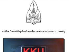 การศึกษาวิเคราะห์สัมฤทธิผลด้านการสื่อสารองค์กร ผ่านรายการ KKU Weekly (2562)