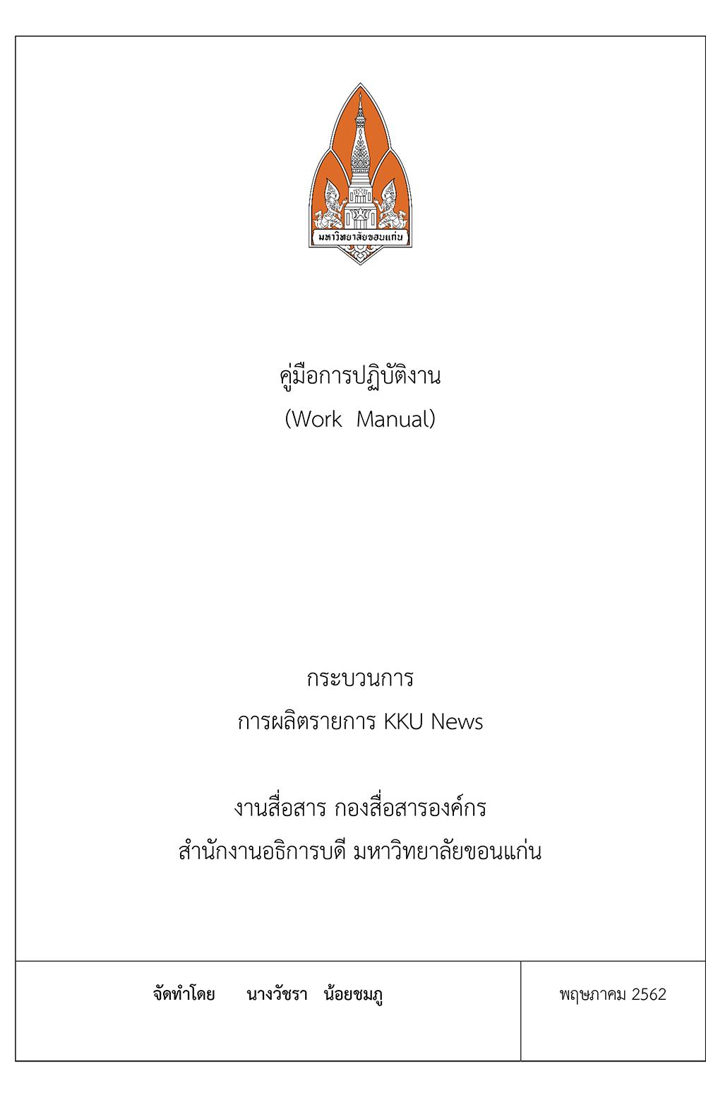 คู่มือการปฏิบัติงาน กระบวนการผลิตรายการ KKU News (2562) โดย นางวัชรา น้อยชมภู นักประชาสัมพันธ์ ชำนาญการ กองสื่อสารองค์กร สำนักงานอธิการบดี มหาวิทยาลัยขอนแก่น